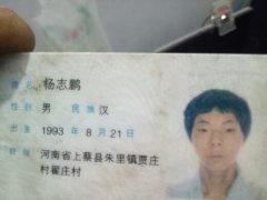 杨志鹏 23岁,身高160左右,有轻微智障 河南驻马店