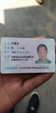 寻找沈丘县老城镇人46岁精神有问题的男子许建兵,估计在阜阳市临