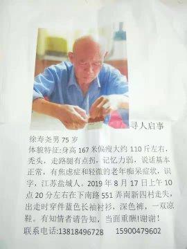 上海寻人启事75岁男性,走路有一点拐